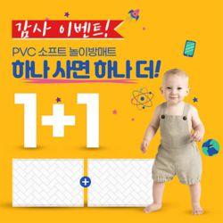 [2개세트] 리빙코디 14T소프트 PVC 놀이방매트 230폭