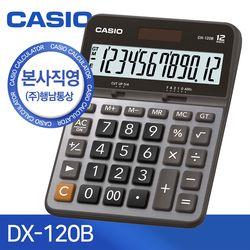 [CASIO] 본사직영 카시오 DX-120B 일반용 계산기