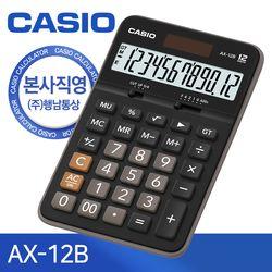 [CASIO] 본사직영 카시오 AX-12B 일반용 계산기
