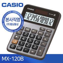 [CASIO] 본사직영 카시오 MX-120B 일반용 계산기
