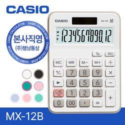 [CASIO] 본사직영 카시오 MX-12B 일반용 계산기