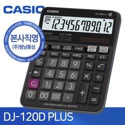 [CASIO] 본사직영 카시오 DJ-120D PLUS 일반용 계산기
