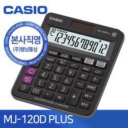 [CASIO] 본사직영 카시오 MJ-120D PLUS 일반용 계산기