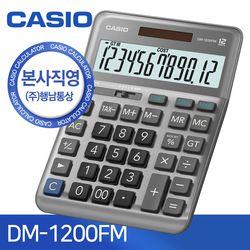 [CASIO] 본사직영 카시오 DM-1200FM 일반용 계산기