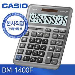 [CASIO] 본사직영 카시오 DM-1400F 일반용 계산기