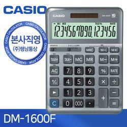 [CASIO] 본사직영 카시오 DM-1600F 일반용 계산기