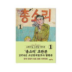 [새녁출판사] 총소리1.(초판본)(1974년 소년한국일보사 발행본)