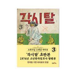 [새녁출판사] 각시탈3.(초판본)(1974년 소년한국일보사 발행본)