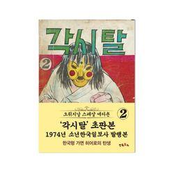 [새녁출판사] 각시탈2.(초판본)(1974년 소년한국일보사 발행본)