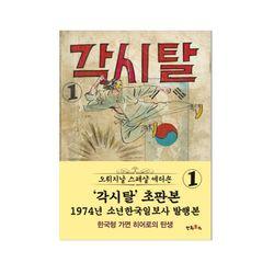 [새녁출판사] 각시탈1.(초판본)(1974년 소년한국일보사 발행본)