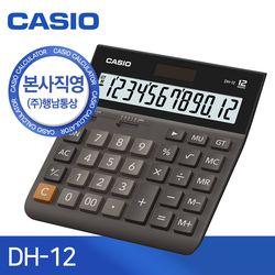 [CASIO] 본사직영 카시오 DH-12 일반용 계산기