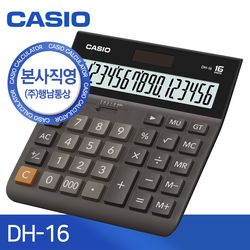 [CASIO] 본사직영 카시오 DH-16 일반용 계산기
