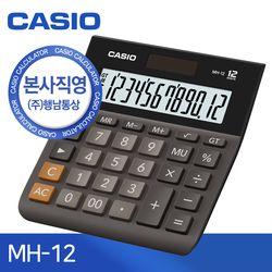 [CASIO] 본사직영 카시오 MH-12 일반용 계산기