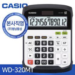 [CASIO] 본사직영 카시오 WD-320MT 일반용 방수 방진 계산기