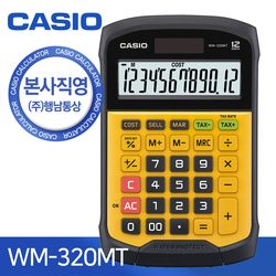 [CASIO] 본사직영 카시오 WM-320MT 일반용 특수기능 계산기