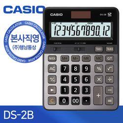 [CASIO] 본사직영 카시오 DS-2B 일반용 계산기