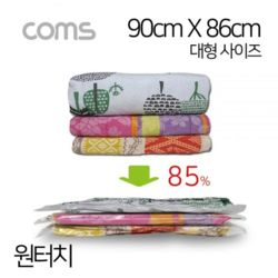 Coms 원터치 대형 의류용 압축팩 투명 90cm x 86cm