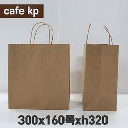 KP 종이쇼핑백 카페(대)트위스트 1묶음(50장) 300x160폭x320mm