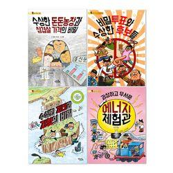[키큰도토리] 통신문 시리즈 (전4권)