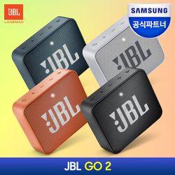 [삼성공식파트너] JBL GO2(고2) 블루투스 방수 스피커