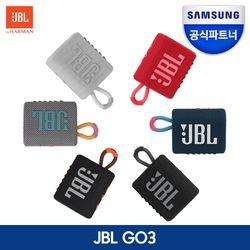 [삼성공식파트너] JBL GO3(고3) 블루투스 방수 스피커