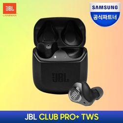[삼성공식파트너] JBL CLUB PRO+ TWS 완전무선 블루투스이어폰