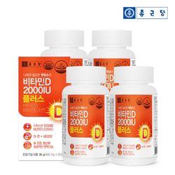 종근당 스위스 비타민D3 2000IU 90캡슐 4병(12개월분)