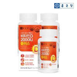 종근당 스위스 비타민D3 2000IU 90캡슐 3병(6개월분)