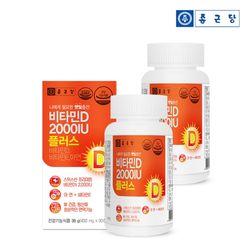 종근당 스위스 비타민D3 2000IU 90캡슐 2병(6개월분)