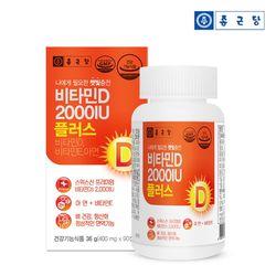 종근당 스위스 비타민D3 2000IU 90캡슐 1병(3개월분)
