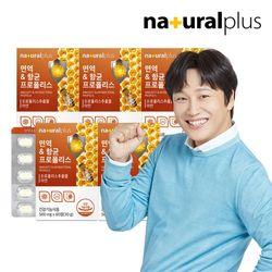 내츄럴플러스 면역 항균 프로폴리스 아연 60정 5박스