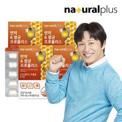 내츄럴플러스 면역 항균 프로폴리스 아연 60정 4박스