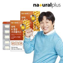 내츄럴플러스 면역 항균 프로폴리스 아연 60정 2박스