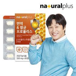 내츄럴플러스 면역 항균 프로폴리스 아연 60정 1박스
