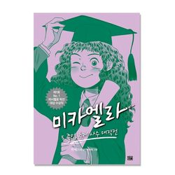 [고릴라박스] 미카엘라 5. 졸업 축제 사수 대작전