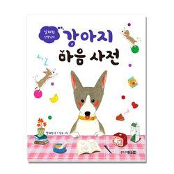 [주니어김영사] 설채현 선생님의 강아지 마음 사전