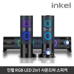 RGB LED 라이팅 2in1 사운드바 스피커 IK-KS1500