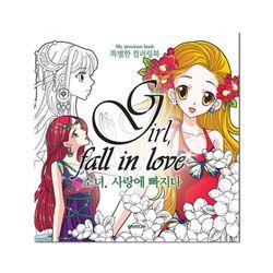 [담터미디어] 컬러링북:소녀사랑에 빠지다(Girl Fall in Love)