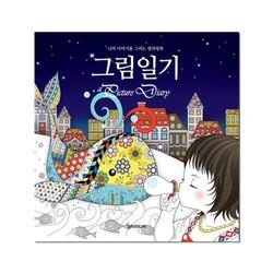 [담터미디어] 컬러링북: 그림일기 (a picture diary)