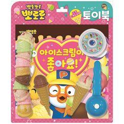 [아이코닉스] 아이스크림이 좋아요 : 아이스크림 토이북