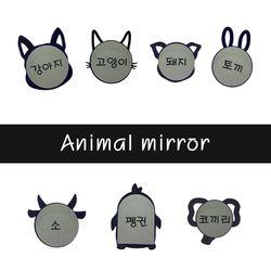 동물 벽거울