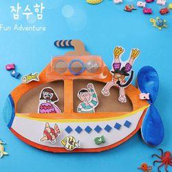신나는잠수함만들기(4개)바다의날여름만들기재료