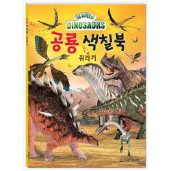 [새샘] 공룡 색칠북: 쥐라기