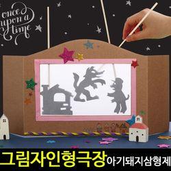그림자인형극장만들기(아기돼지삼형제)-4인용