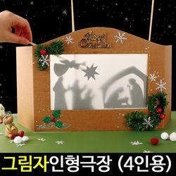 그림자인형극장-아기예수의탄생(4인용)종이공예재료