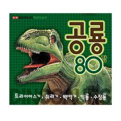 [담터미디어] NEW Flashcard 공룡 80장 1