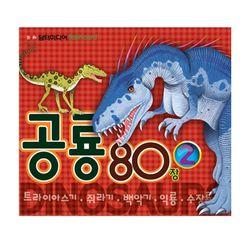 [담터미디어] NEW Flashcard 공룡 80장 2