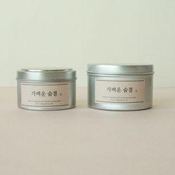 캔들 가벼운 숨결 틴케이스 170g