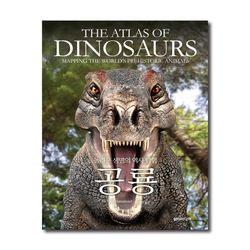 [담터미디어] DINOSAURS 공룡 놀라운 생명의 역사 탐험
