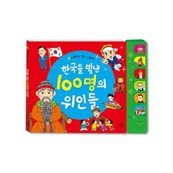 [애플비] 한국을 빛낸 100명의 위인들(노래하는 역사 그림책)